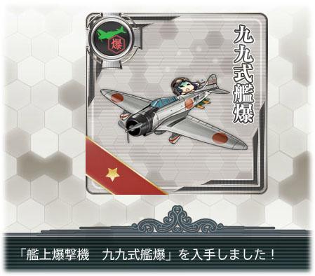 艦上爆撃機 九九式艦爆
