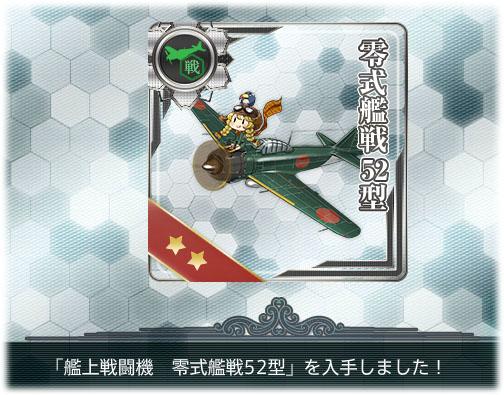 艦上戦闘機 零式艦戦52型