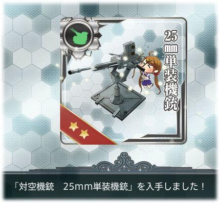 対空機銃 25mm単装機銃