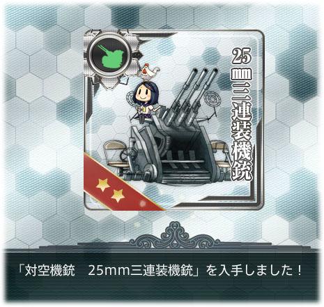 対空機銃 25mm三連装機銃