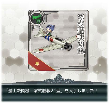 艦上戦闘機 零式艦戦21型