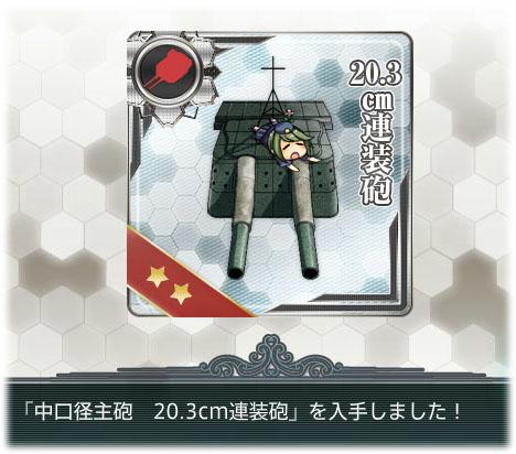 中口径主砲 20.3cm連装砲