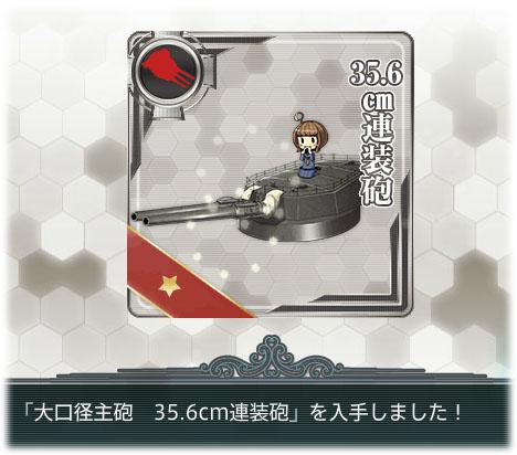 大口径主砲 35.6cm連装砲