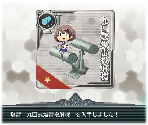 爆雷 九四式爆雷投射機