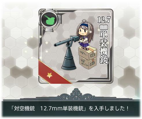 対空機銃 12.7mm単装機銃