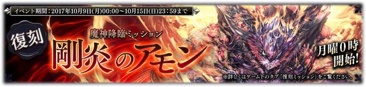 復刻魔神降臨ミッション『剛炎のアモン』の開始!