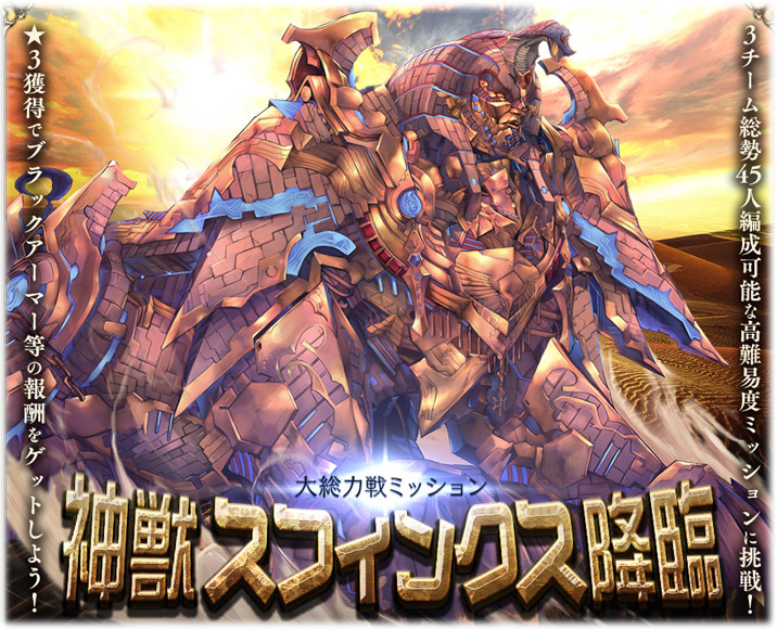 大総力戦ミッション『神獣スフィンクス降臨』の開始!
