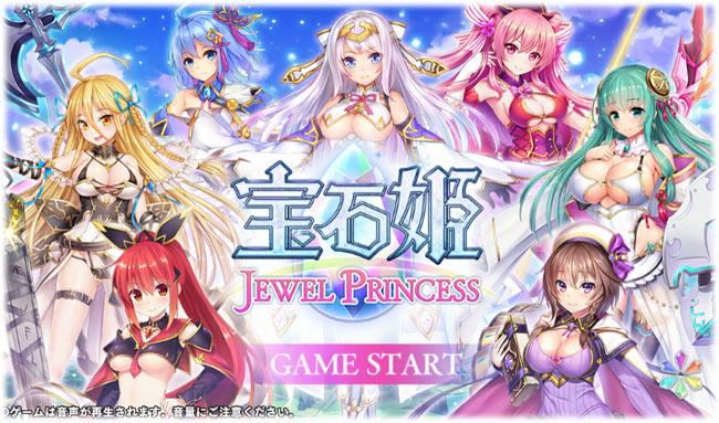 宝石姫 JEWEL PRINCESSトップ画面