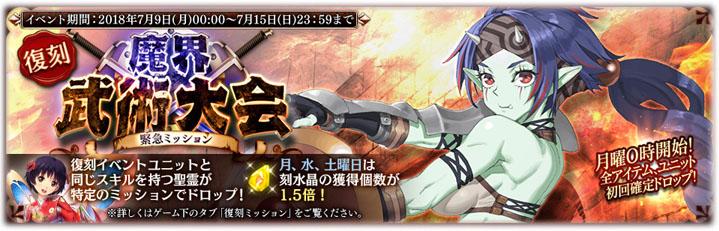 復刻ミッション『魔界武術大会』の開始!