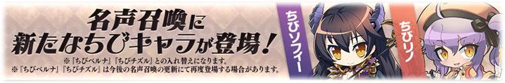 名声召喚の更新のお知らせ!