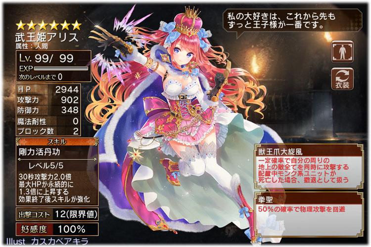 武王姫アリスの第一覚醒拳聖!