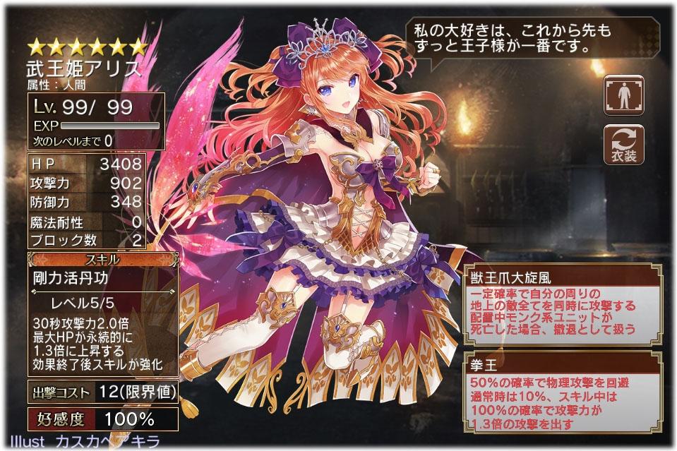 武王姫アリスの第二覚醒拳王!