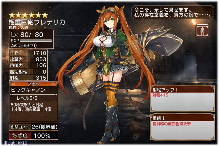 極重巨砲フレデリカのクラスチェンジは重砲士!