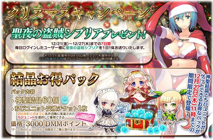 『クリスマスキャンペーン』の開始