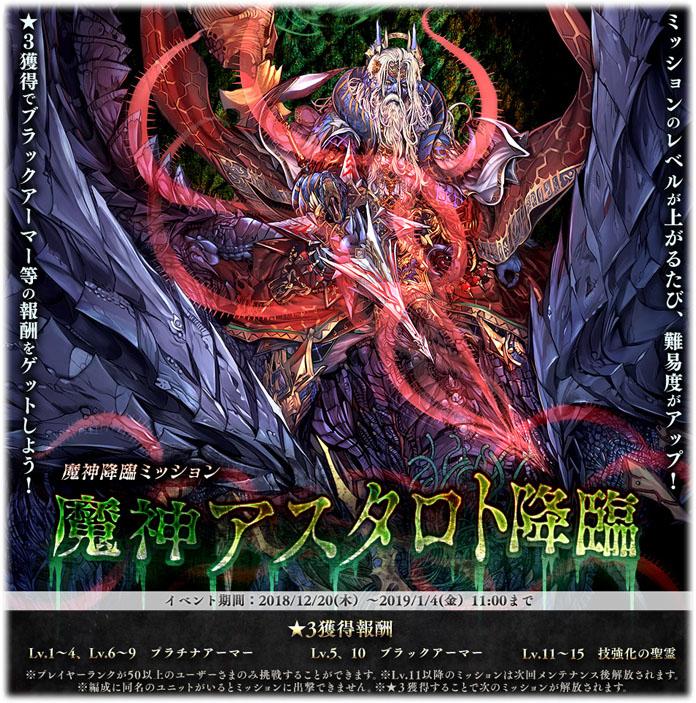 魔神降臨ミッション『魔神アスタロト降臨』の開始
