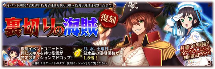 復刻ミッション『裏切りの海賊』の開始!