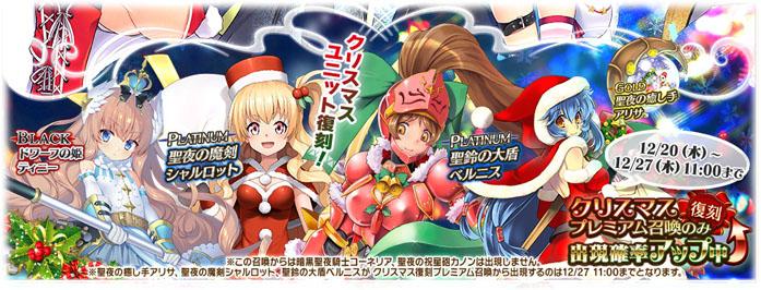 クリスマス復刻プレミアム召喚もあるよ!