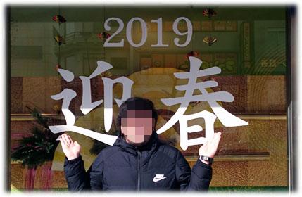 2019年迎春!今年もよろしくお願いいたします!