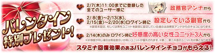 『バレンタインキャンペーン』の後半開始!