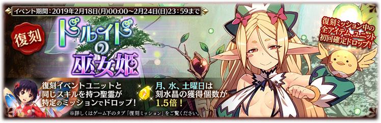 復刻ミッション『ドルイドの巫女姫』の開始!