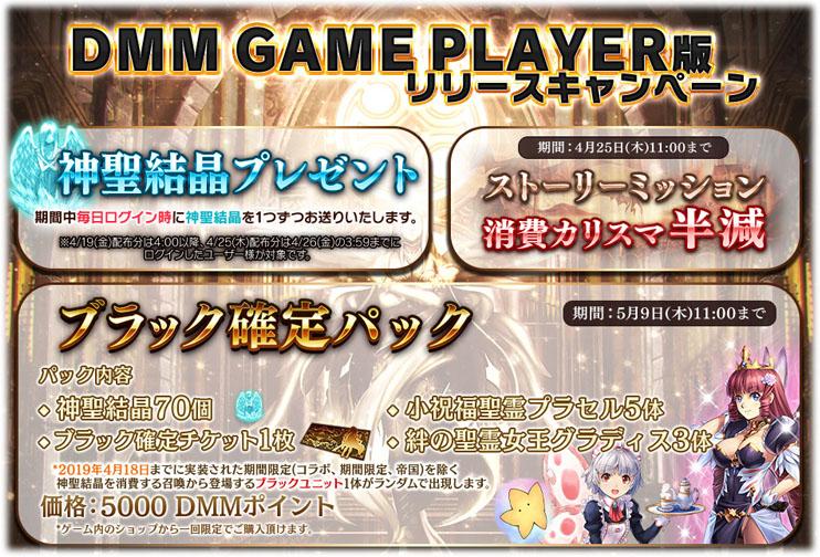 『DMM GAME PLAYER版リリースキャンペーン』の開始!