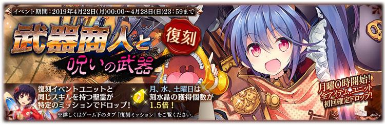復刻ミッション『武器商人と呪いの武器』の開始!