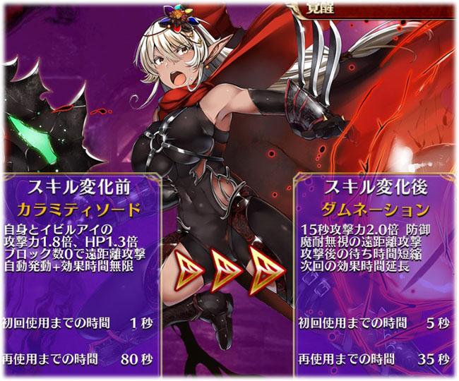 冥闇の剣士アンブレのスキル覚醒前と後の比較図です。