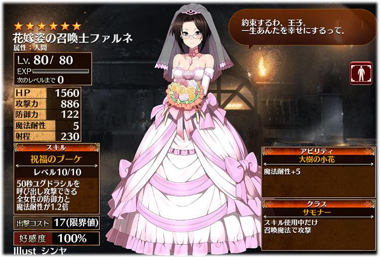 花嫁ファルネ、覚醒前最強ステータスです。