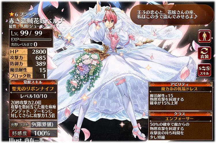 第2覚醒した花嫁ベルナのエンフォーサーはこうなります。