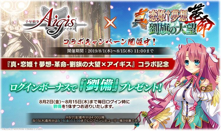 『真・恋姫†夢想-革命- 劉旗の大望×アイギス』コラボキャンペーンのお知らせ