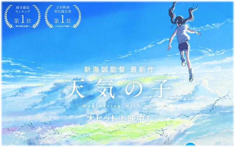 ちなみに今年は既に同映画館で新海誠監督の「天気の子」を既にチケット予約済み!