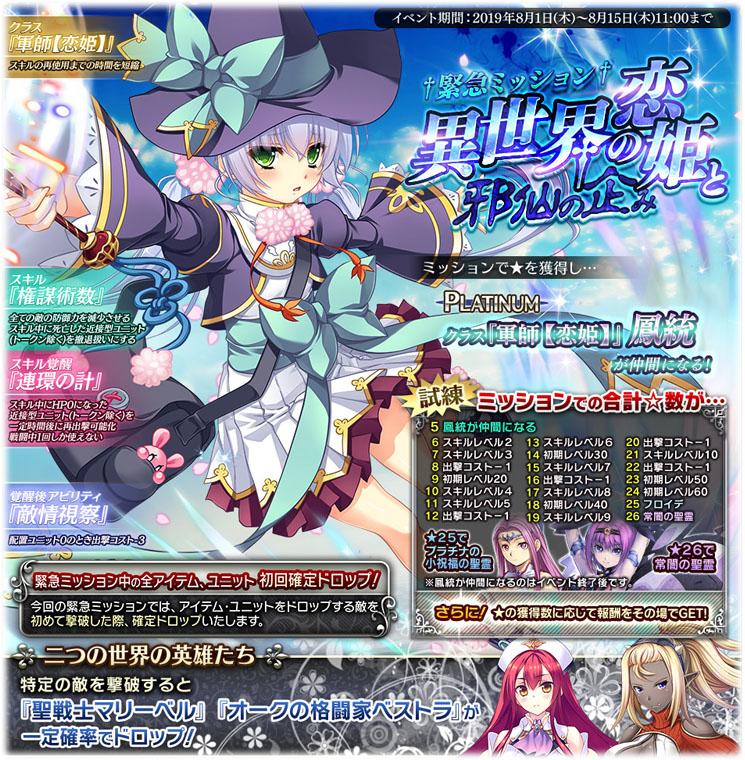 コラボミッション「異世界の恋姫と邪仙の企み」後半の開始!