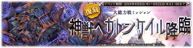 復刻大総力戦『神獣ヘカトンケイル降臨』の開始!