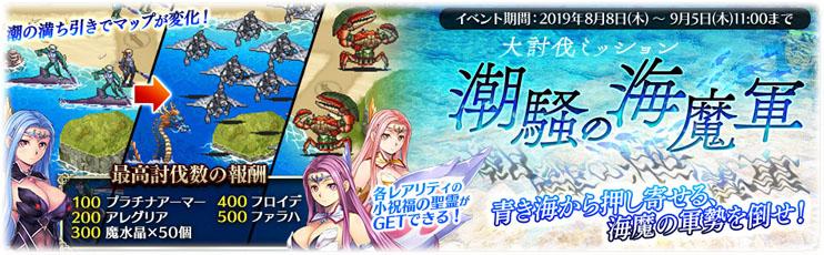大討伐ミッション『潮騒の海魔軍』の開始!