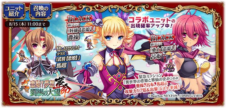 真・恋姫コラボプレ召喚で曹操、呂布、馬超3名を狙う!