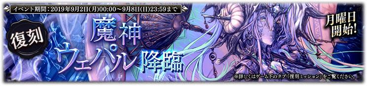 復刻魔神降臨『魔神ウェパル降臨』の開始!
