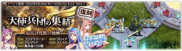 復刻大討伐ミッション『天使兵団の集結』の開始!
