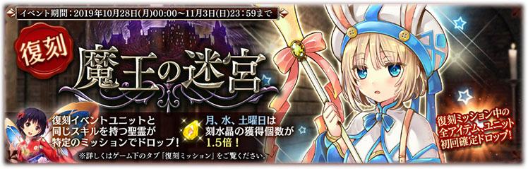 復刻ミッション『魔王の迷宮』の開始!