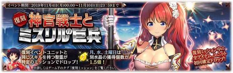復刻ミッション『神官戦士とミスリルの巨兵』の開始!