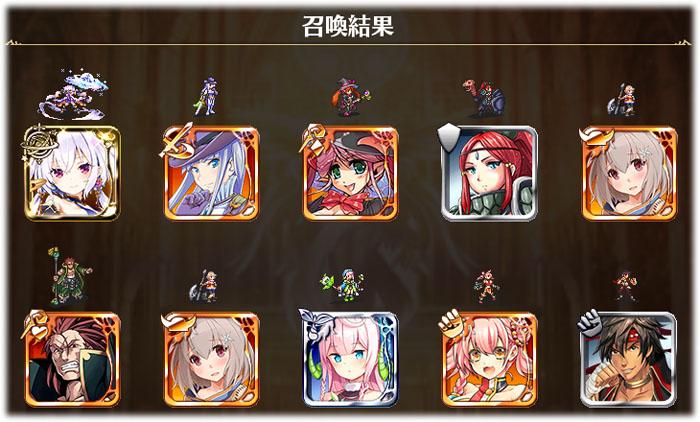 10連ガチャ3回目(21~30体)