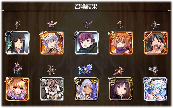 10連ガチャ1回目(1~10体)