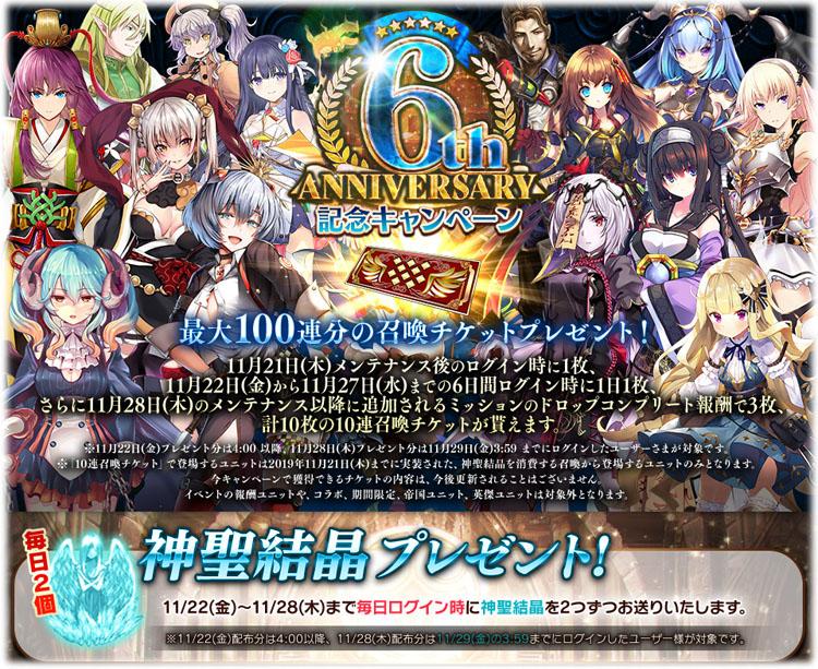 『6周年記念キャンペーン』の開始!