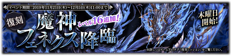 復刻魔神降臨『魔神フェネクス』の開始!