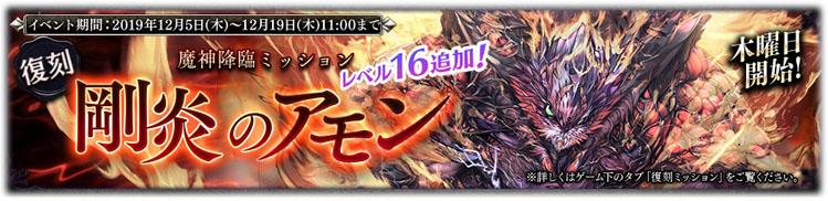 復刻魔神降臨『魔神アモン』の開始!