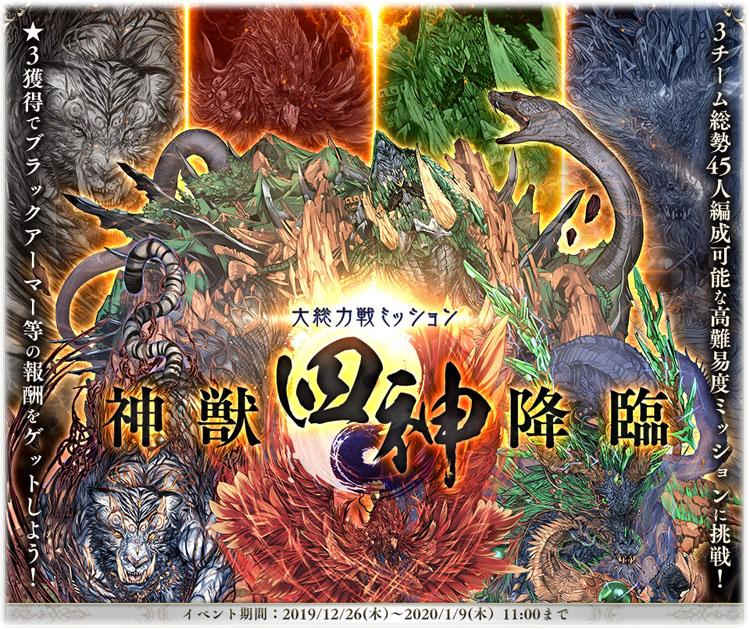大総力戦ミッション『神獣四神降臨』の開催!