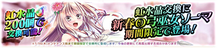 交換所に新春の弓巫女ソーマが期間限定で登場!