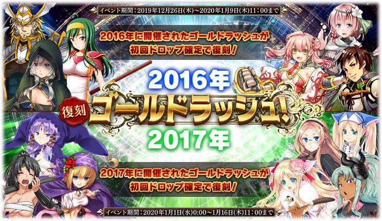 1月9日まで過去開催のゴールドラッシュ!が復刻開催中!