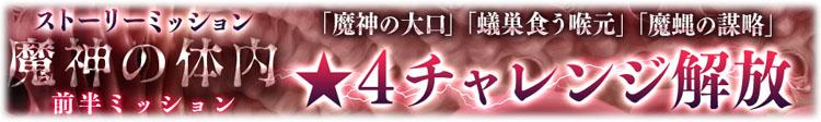 ストーリーミッション『魔神の体内』の一部★4チャレンジ追加
