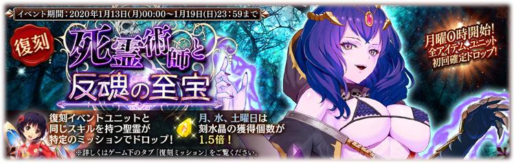復刻ミッション『死霊術師と反魂の至宝』の開始!