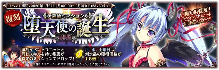 復刻ミッション『堕天使の誕生』の開始!